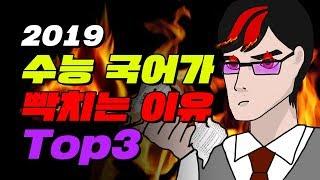 2019 수능 국어가 어려운 진짜 이유 (직접 풀어봄) | 입시덕후