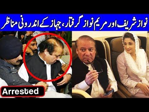 Nawaz Sharif and Maryam Nawaz arrested in Lahore | 13 July 2018 | Dunya News