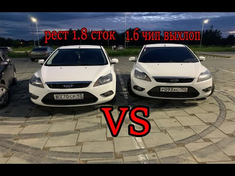Ford focus 2 1.6(чип выхлоп) VS Ford focus 2 1.8 сток