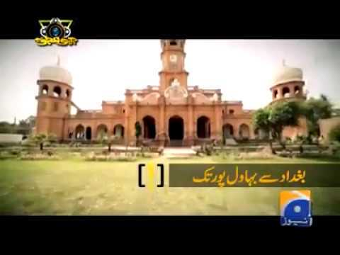Bahawalpur Documentary by Geo-Ajooba