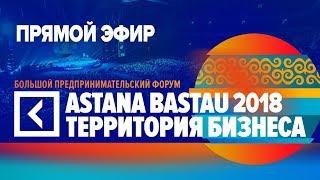 ПРЯМОЙ ЭФИР  Территория бизнеса 2018  г. Астана