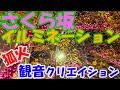 【PR】さくら坂イルミネーション / 狐火  Track by 観音クリエイション
