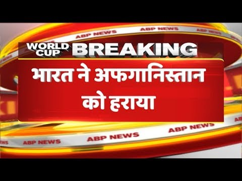 World Cup 2019 - India beats Afghanistan by 11 runs