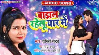 #Kavita Yadav II बाझल रहेलु यार में II 2020 धोबी गीत II #Bajhal Rahelu Yaar Me भोजपुरी सुपरहिट Song