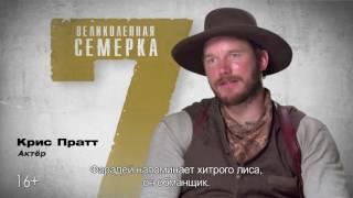 Великолепная семерка - Видео о главных героях - Джошуа Фарадей