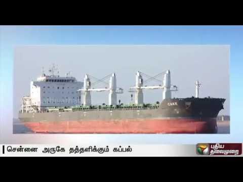 Turkey ship stranded due to engine failure near Chennai port