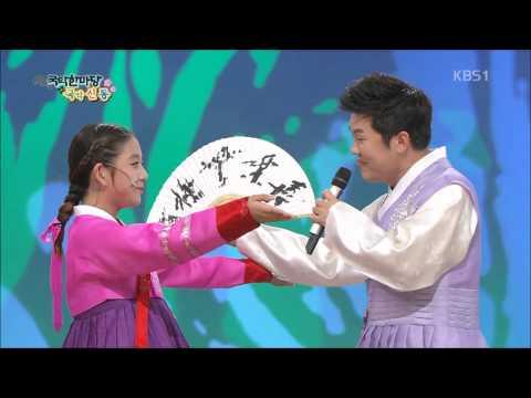 국악한마당 '국악신동 양진영(세노아)'부분 춘향가중 '사랑가, 쑥대머리' 20140719