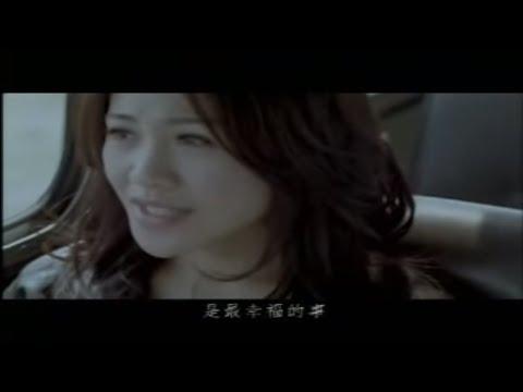 梁文音 '愛的詩篇' 最幸福的事 官方完整MV
