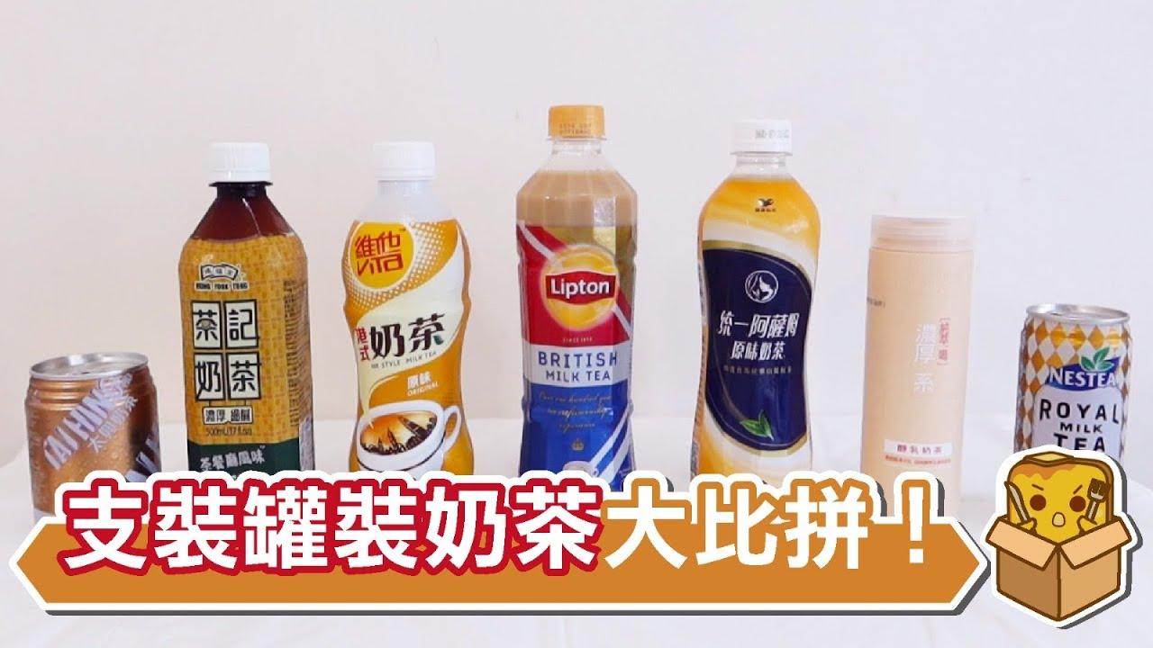 [窮L遊記] 支裝罐裝奶茶大比拼!