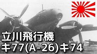 帝国陸軍 立川飛行機 試作機 キ77(A-26) ・キ74 / Tachikawa Aircraft Company