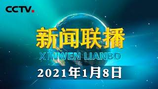 【在习近平新时代中国特色社会主义思想指引下】工业互联网加速中国新型工业化进程 | CCTV「新闻联播」20210108 - YouTube