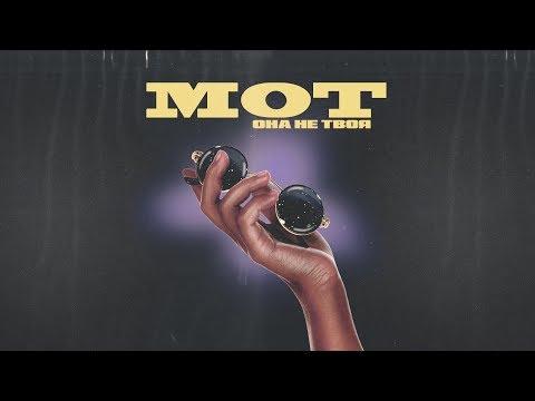 Мот – Она
