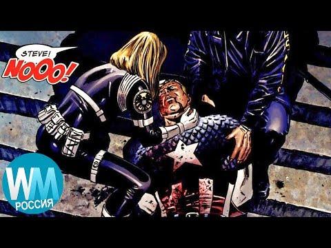 10 Сюжетных Поворотов В Комиксах Marvel