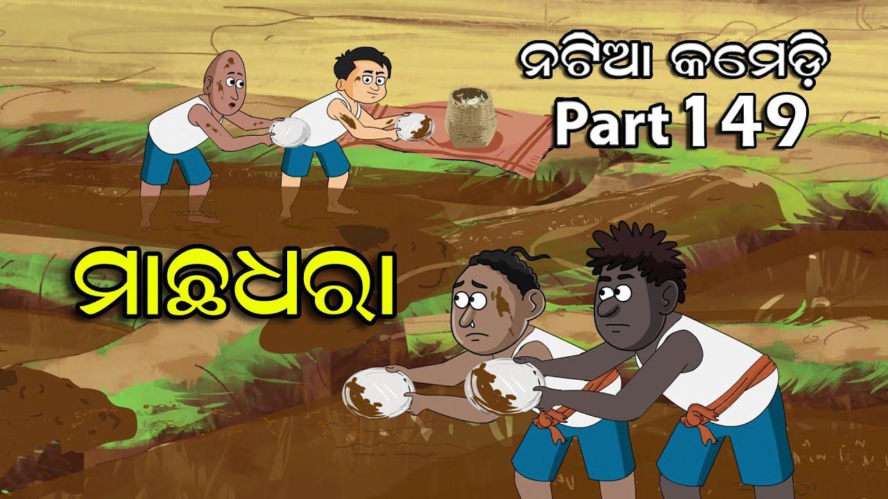 Natia Comedy Part 149 || Machha Dhara