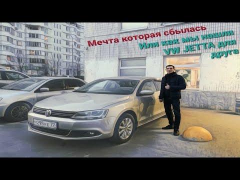 Подобрали Volkswagen Jetta VI другу. Перекупы ищут живую тачку.