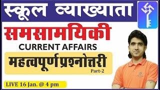 Important Questions Of Current Affairs ( Part-2 ) | समसामयिकी के महत्वपूर्ण प्रश्न | By Mukesh Sir