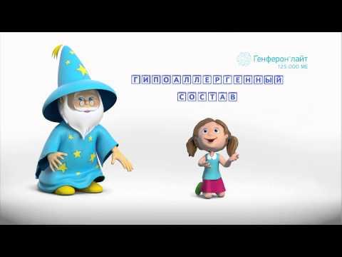 Генферон® лайт 125 000 ME при лечении гриппа и ОРВИ у детей
