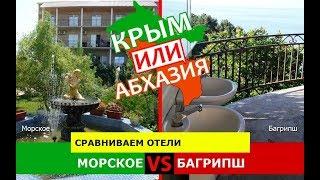Морское и Багрипш   Сравниваем отели. Крым или Абхазия - куда ехать?