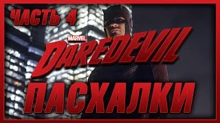Пасхалки в сериале Сорвиголова - 1 Сезон ( часть 4 ) / Daredevil - 1 Season ( part 4 ) Easter Eggs