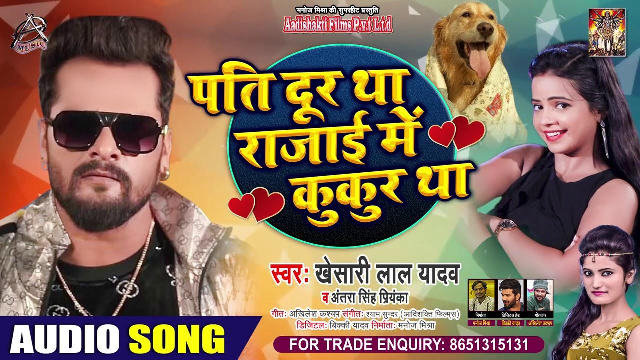 पति दूर था रजाई में कुकुर था | #Khesari Lal Yadav , #Antra Singh Priyanka | Bhojpuri Song 2020