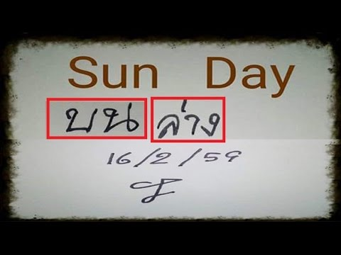 เลขเด็ดอาจารย์ซันเดย์ (บน-ล่าง) งวดวันที่ 16/02/59
