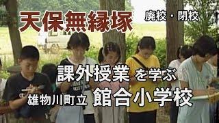 雄物川町立館合小学校(思い出4)課外授業・天保無縁塚