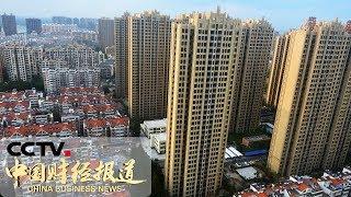 《中国财经报道》 20190730 11:00| CCTV财经