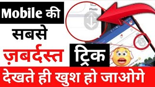 New Trick for Any Android Users 2018 🔥 || By Hindi Android Tips