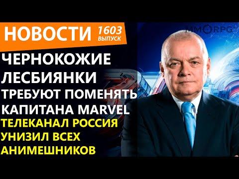 Чернокожие лесбиянки требуют поменять Капитана Marvel. Телеканал Россия унизил всех анимешников.