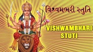 Vishwambhari Akhil Vishwa (વિશ્વંભરી અખિલ વિશ્વ) - Vishvambhari Stuti - Aarti Sangrah - Album