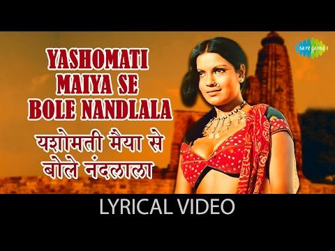 Yashomati Maiya Se With Lyrics | यशोमती मैया से गाने के बोल | Satyam Shivam Sundaram