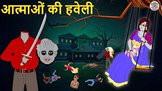 आत्माओं की हवेली - Horror Stories | Hindi Kahaniya | Stories in Hindi | Koo Koo TV Hindi Horror