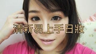 👾豆豆DouDou👾 學生/化妝新手專區|清新易上手日妝