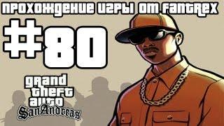 Прохождение GTA San Andreas: Миссия 80 -