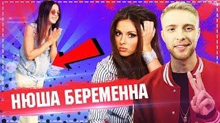 Нюша Беременна / Егор Крид поздравил Нюшу с беременностью
