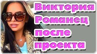 Дом-2 ВИКА РОМАНЕЦ ПОСЛЕ ПРОЕКТА