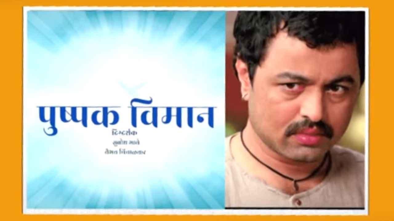 Pushpak viman marathi movie mp3 songs download https://ift. Tt.