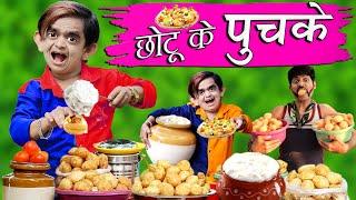 छोटू दादा की दही पूरी | CHOTU DADA KI DAHI PURI | Khandesh Hindi Comedy | Chhotu Dada Comedy Video
