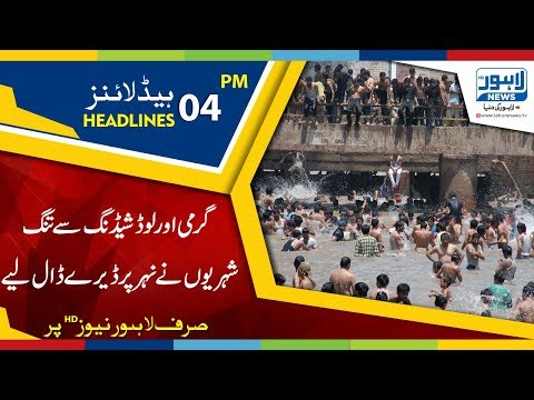 04 PM Headlines Lahore News HD - 22 May 2018