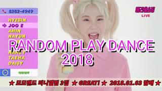 KPOP RANDOM PLAY DANCE 2018 girl groups [mirrored | no countdown]