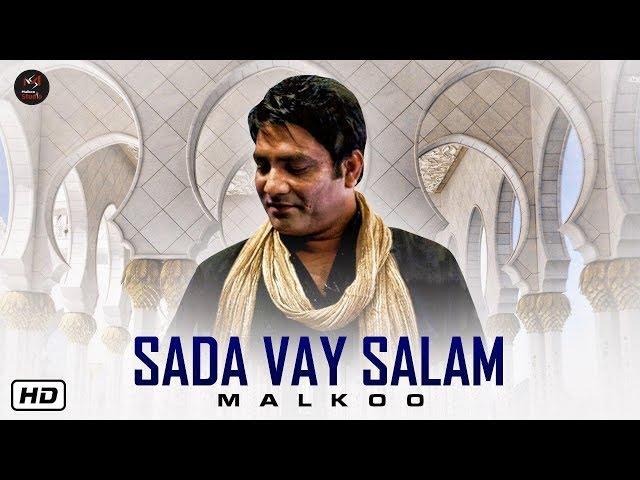 Sada Vay Salam - Malkoo - New Naat 2019