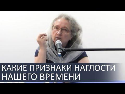 Какие признаки НАГЛОСТИ нашего времениa - Людмила Плетт