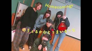 FM802|MIDNIGHT GARAGE| Homecomings @homcomi のうぇるかむとぅまい...
