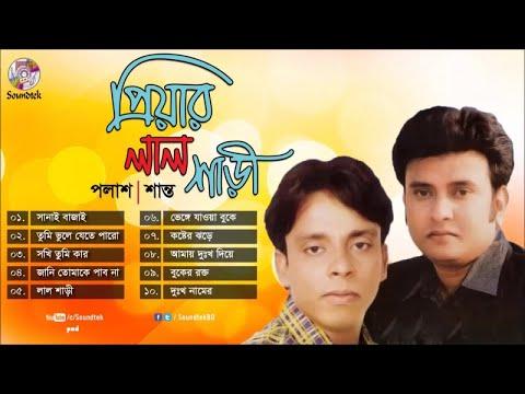 Polash, Shanto - Priyar Lal Shari | প্রিয়ার লাল শাড়ি | Bangla Audio Album | Soundtek