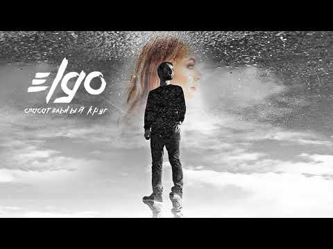 ELGO – Спасательный круг (Audio) thumbnail