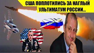 МОЛНИЕНОСНЫЙ ОТВЕТ РУССКИХ: США ПОТРЕБОВАЛИ ПЕРЕДАТЬ ГИПЕРЗВУКОВЫЕ РАКЕТЫ РОССИИ...