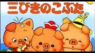 ③子供寝る前の昔話×3 Bedtime Stories in Japanese 日文睡前故事