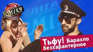 Пусть говорят - Сельская версия. VIP Тернополь   Лига Смеха, подборка приколов