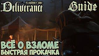 Kingdom Come Deliverance гайд #3 | Всё о взломе, быстрая прокачка