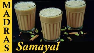 Masala Tea Recipe in Tamil | Masala Chai Recipe in Tamil | Milk Tea Recipe